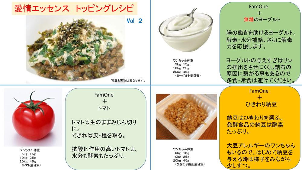 トッピングレシピ2