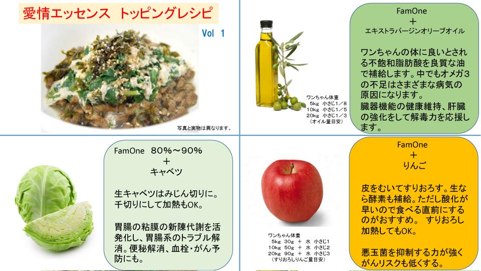 トッピングレシピ1